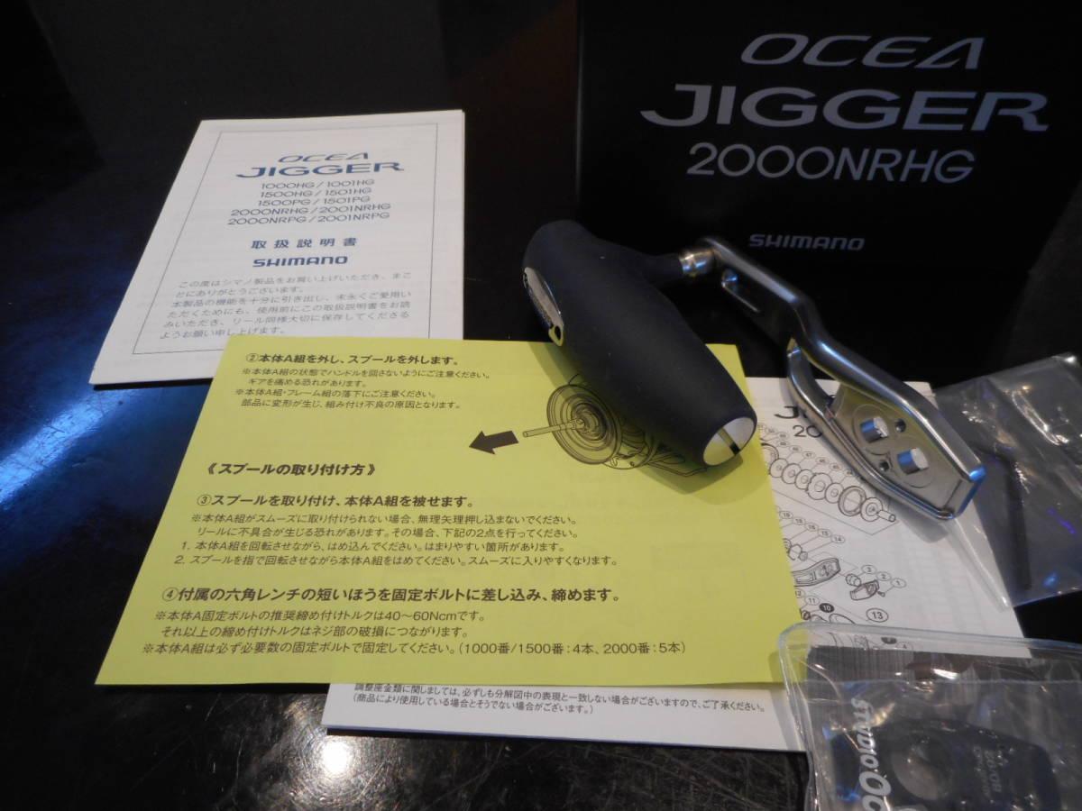 シマノ 17 オシアジガー 2000NRHG スタジオオーシャンマークハンドル付 3回使用_画像7