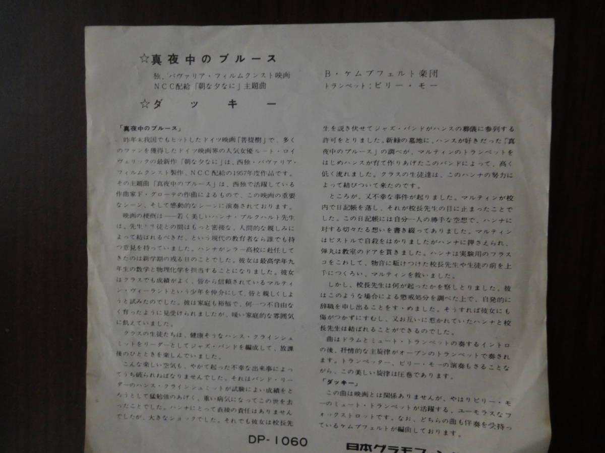 """美盤 映画""""朝な夕なに"""" 主題歌「真夜中のブルース」 EPレコード_画像2"""