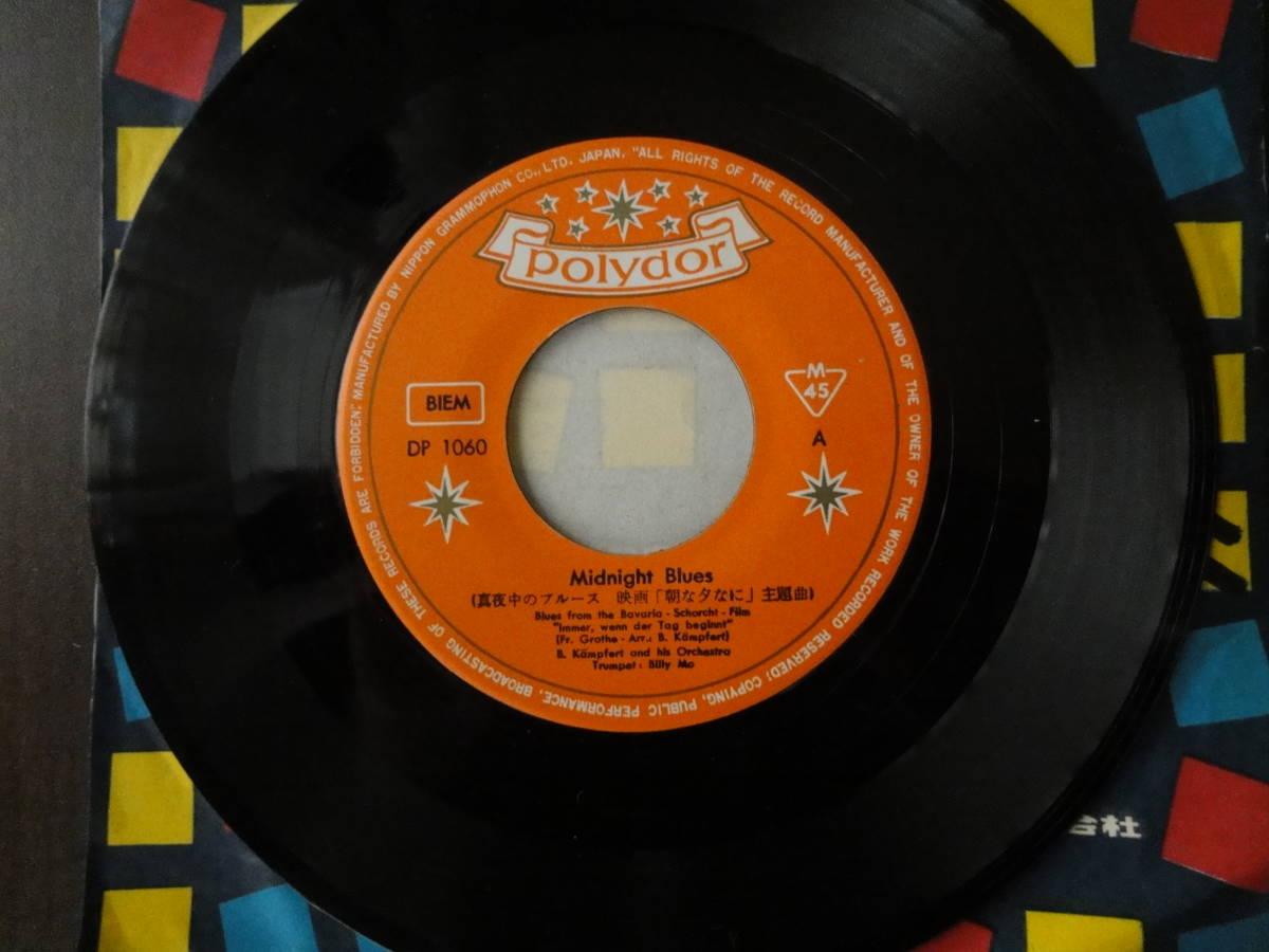 """美盤 映画""""朝な夕なに"""" 主題歌「真夜中のブルース」 EPレコード_画像3"""
