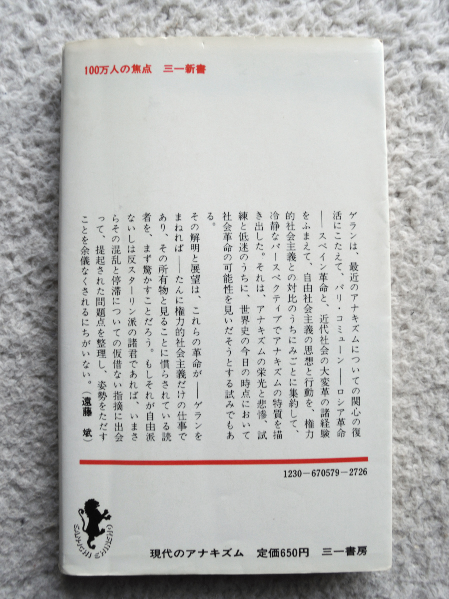 現代のアナキズム 甦る絶対自由の思想 (三一新書) ダニエル・ゲラン、江口 幹訳_画像2