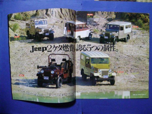三菱  Jeep  ジープ  カタログ 1980.5_画像2
