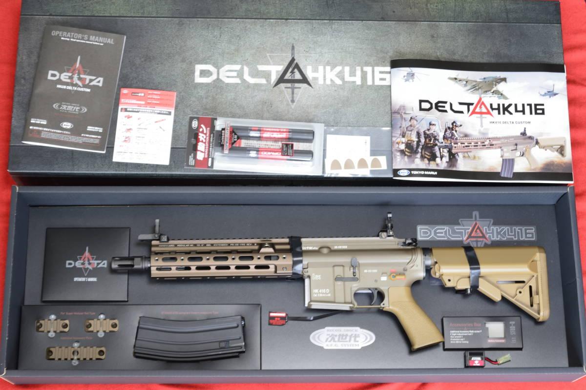 東京マルイ 次世代電動ガン HK416 デルタカスタム 一式 純正バッテリー マルフェスで配られたカタログ SBD付
