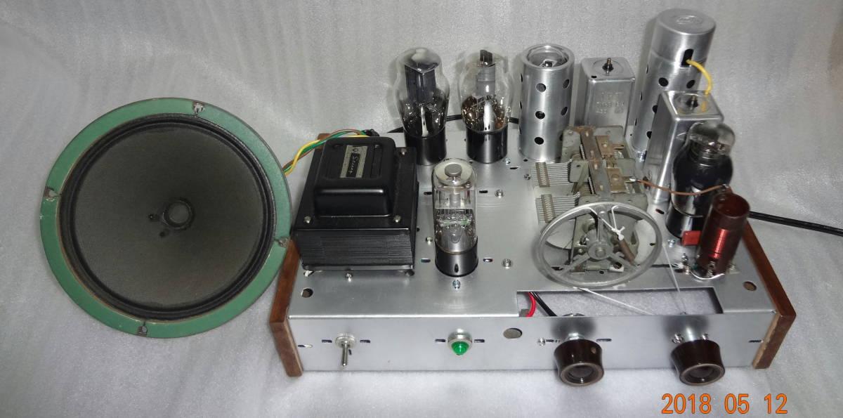 ST管5球スーパー+フィールドコイルスピーカー 部品取りや実験用などに(ジャンク扱い)