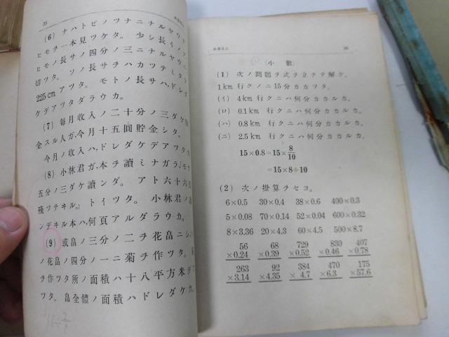 ●P747●古い教科書●尋常小学算術●5学年児童用●上下巻●文部省●昭和14年●東京書籍●即決_画像3