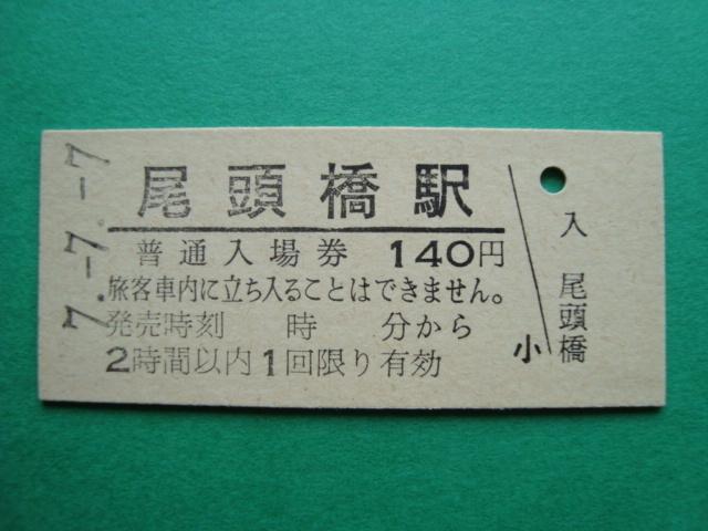 k3-293◎尾頭橋 駅(限定発売)◎140円入場券◎