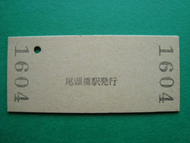 k3-293◎尾頭橋 駅(限定発売)◎140円入場券◎_画像2
