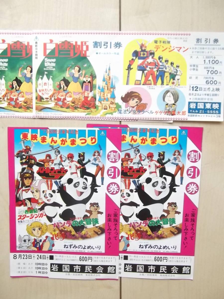 ★東映まんがまつり 割引券 1979,1980 各2枚