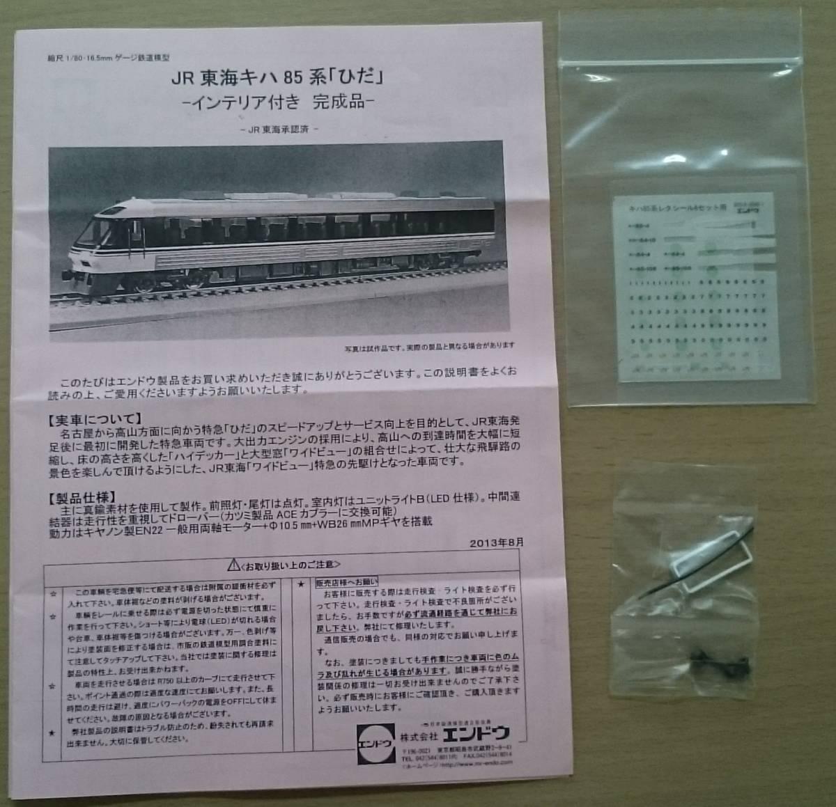 中古 JR東海キハ85系「ひだ」ーインテリア付 完成品ー 4両セット_画像7