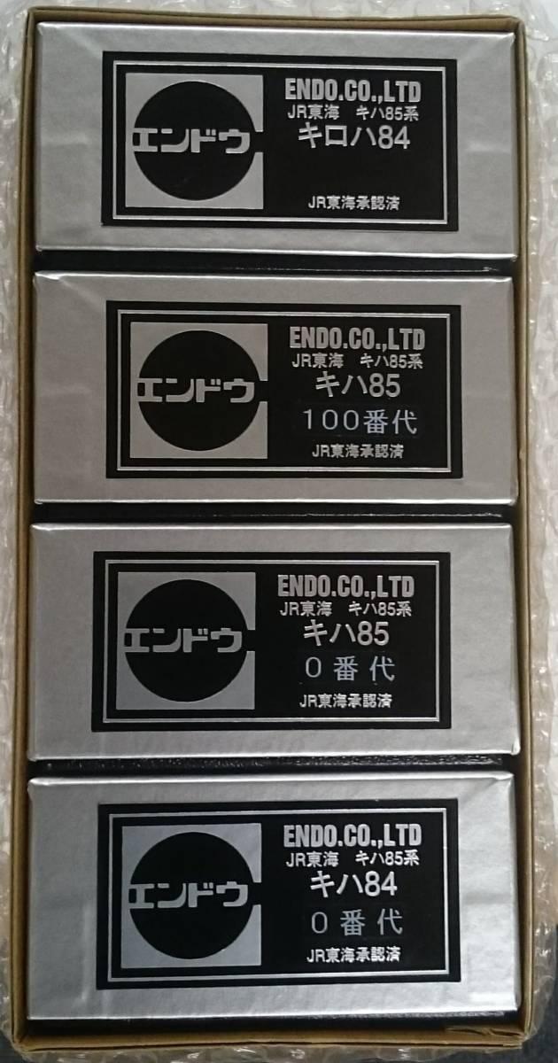 中古 JR東海キハ85系「ひだ」ーインテリア付 完成品ー 4両セット