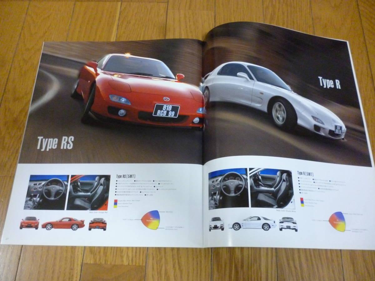 マツダ RX-7 カタログ 1998年 12月版_画像3