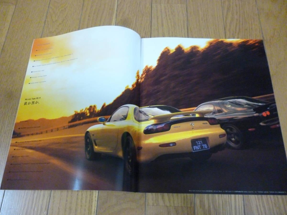 マツダ RX-7 TYPERS-R カタログ 1997年 10月版_画像2
