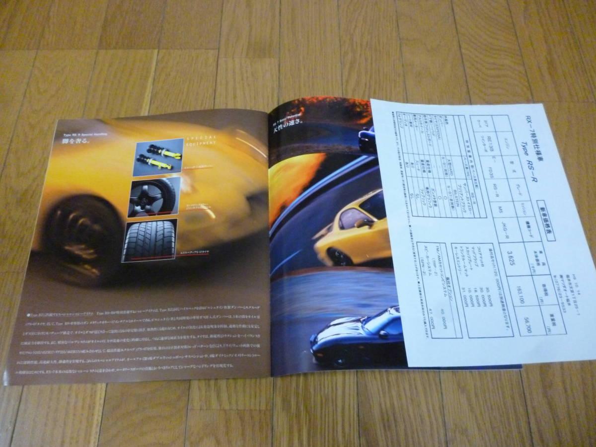 マツダ RX-7 TYPERS-R カタログ 1997年 10月版_画像3