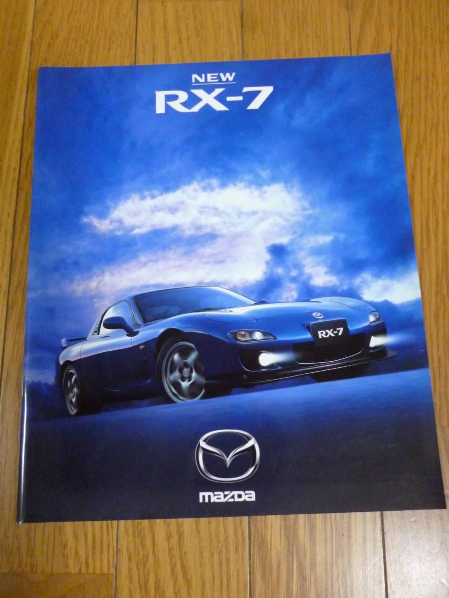 マツダ RX-7 カタログ 1998年 12月版