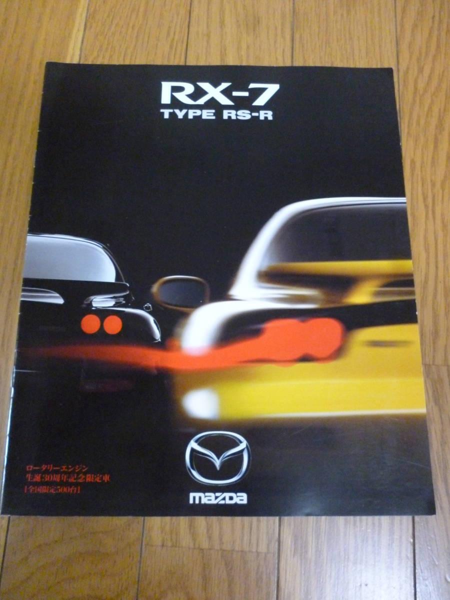 マツダ RX-7 TYPERS-R カタログ 1997年 10月版