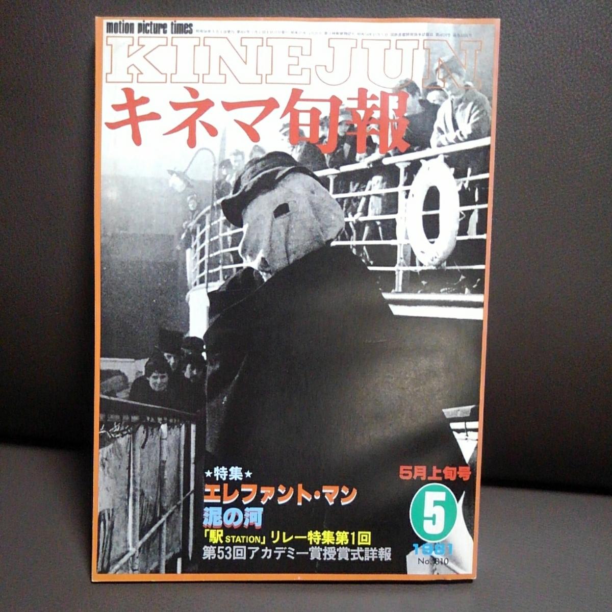 キネマ旬報 1981年5月 上旬号 エ...