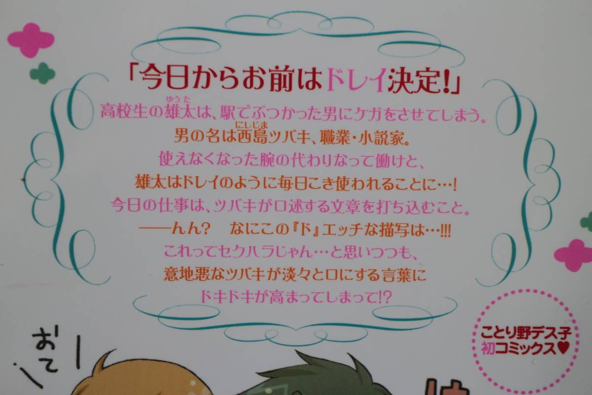匿名配送 送料込み ことり野デス子 【 作家、ドレイを飼う。 】 初版(2007年4月) BL 即決_画像2