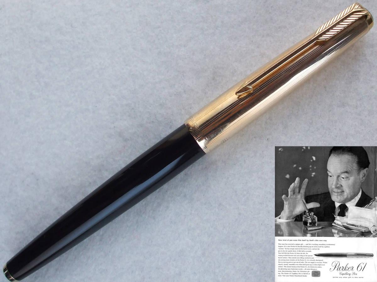◆クーゲル◆1958年製 パーカー61万年筆 12金キャップ 14金KM USA◆ 1958 Parker 61 12ct cap 14ct KM nib USA◆_画像8