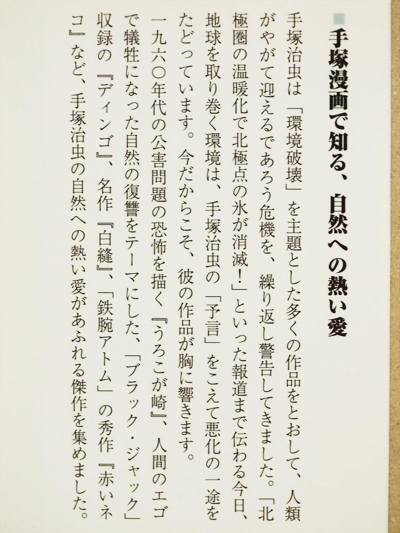 『手塚治虫傑作選「瀕死の地球を救え」』 新書 ★同梱OK★