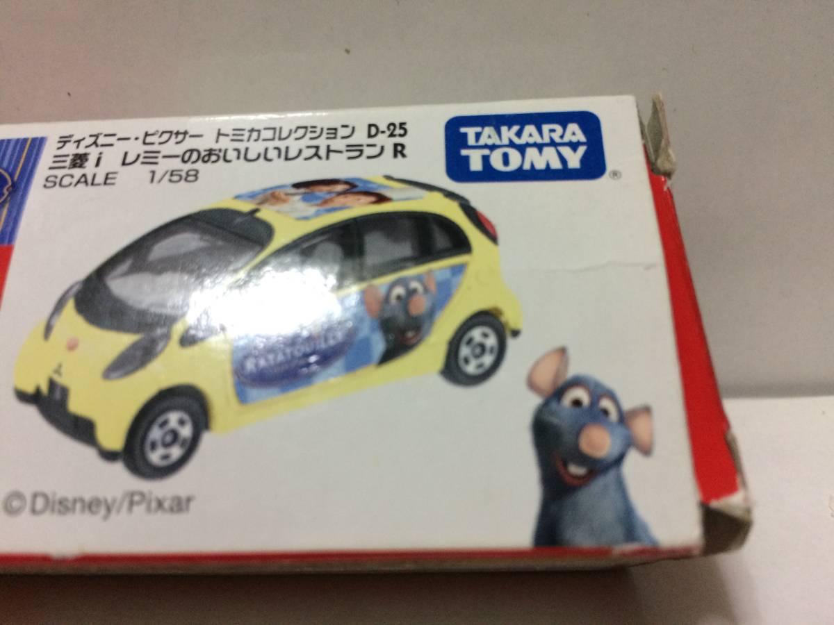 トミカ ディズニー トミカコレクション D-25 三菱 i レミーのおいしいレストラン R_箱にしわが有ります。