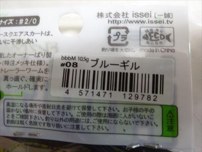 一誠【即決】ビビビマルチ 10.5g ブルーギル イッセイ ラバージグ 新品P_画像2