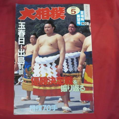 sz大相撲1997.5 平成9年夏場所展望号■貴乃花/出島/玉春日_画像1