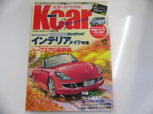K-CARスペシャル/vol.178/インテリアメイク特集_画像1