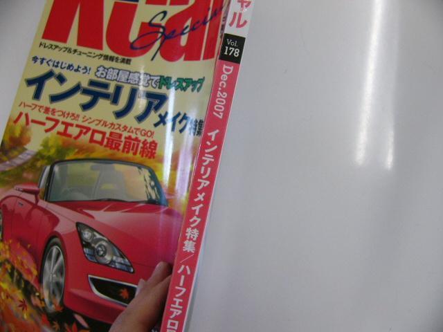 K-CARスペシャル/vol.178/インテリアメイク特集_画像2