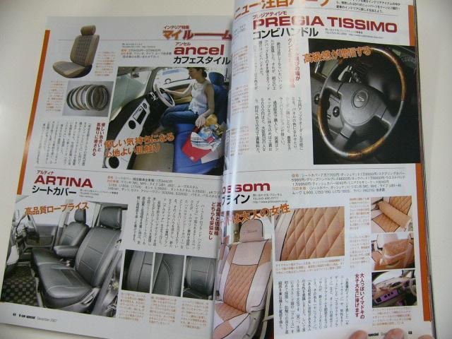 K-CARスペシャル/vol.178/インテリアメイク特集_画像3