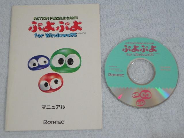 パソコンソフト ぷよぷよ for Windows95【中古・送料込】_画像1