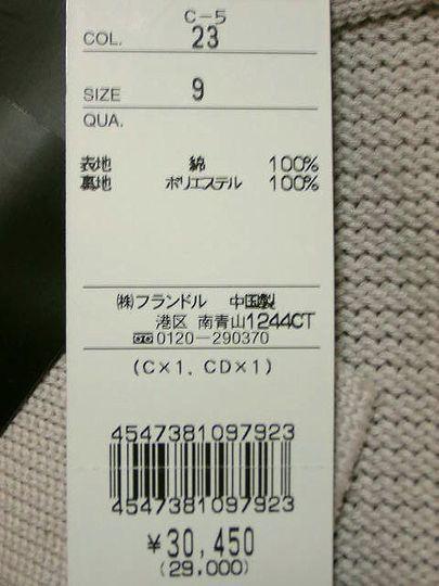 タグ付き・未使用◆イネドINED/ロングカーディガン9号30,450円_画像10
