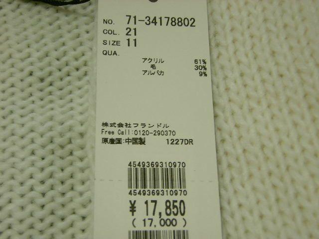 タグ付き・未使用◆イネドINED/ロング毛混カーディガン11白系17,850円_画像9
