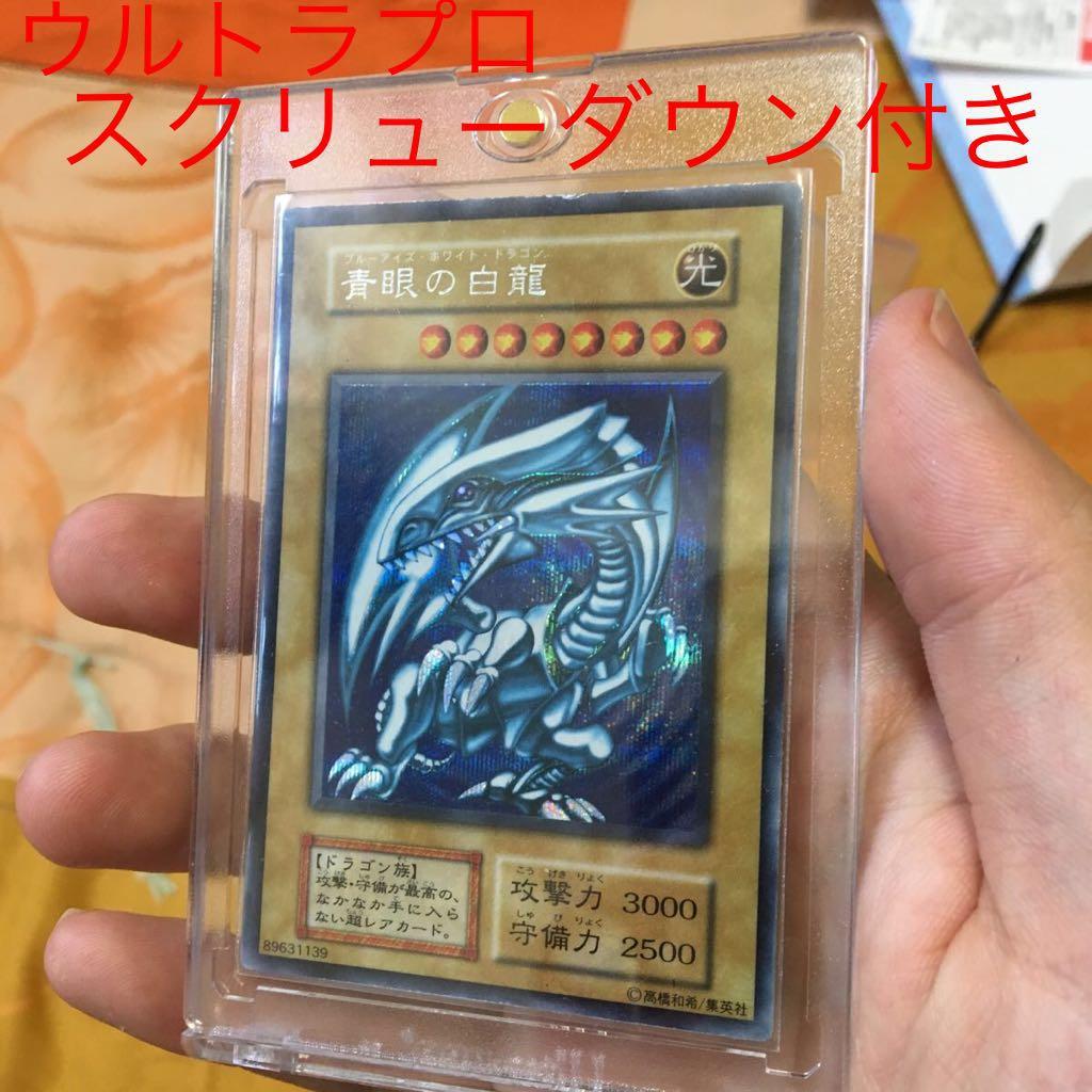 遊戯王 青眼の白龍 (通称 シクブル)シークレットレア Vジャンプフェスタ1999 送料無料_画像9