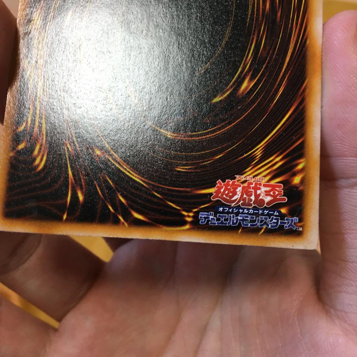 遊戯王 青眼の白龍 (通称 シクブル)シークレットレア Vジャンプフェスタ1999 送料無料_画像7
