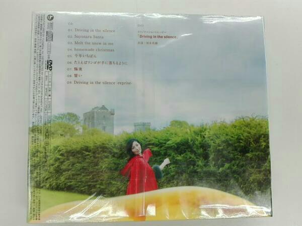 坂本真綾 Driving in the silence(初回限定盤)(DVD付)_画像2