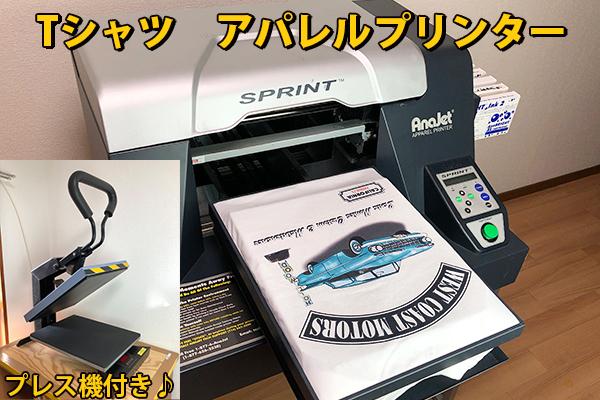 インクジェット Tシャツ ガーメントプリンター ANAJET SP-200 オリジナルプリント 白インク使用可★良品★プレス機付★アパレルプリンター