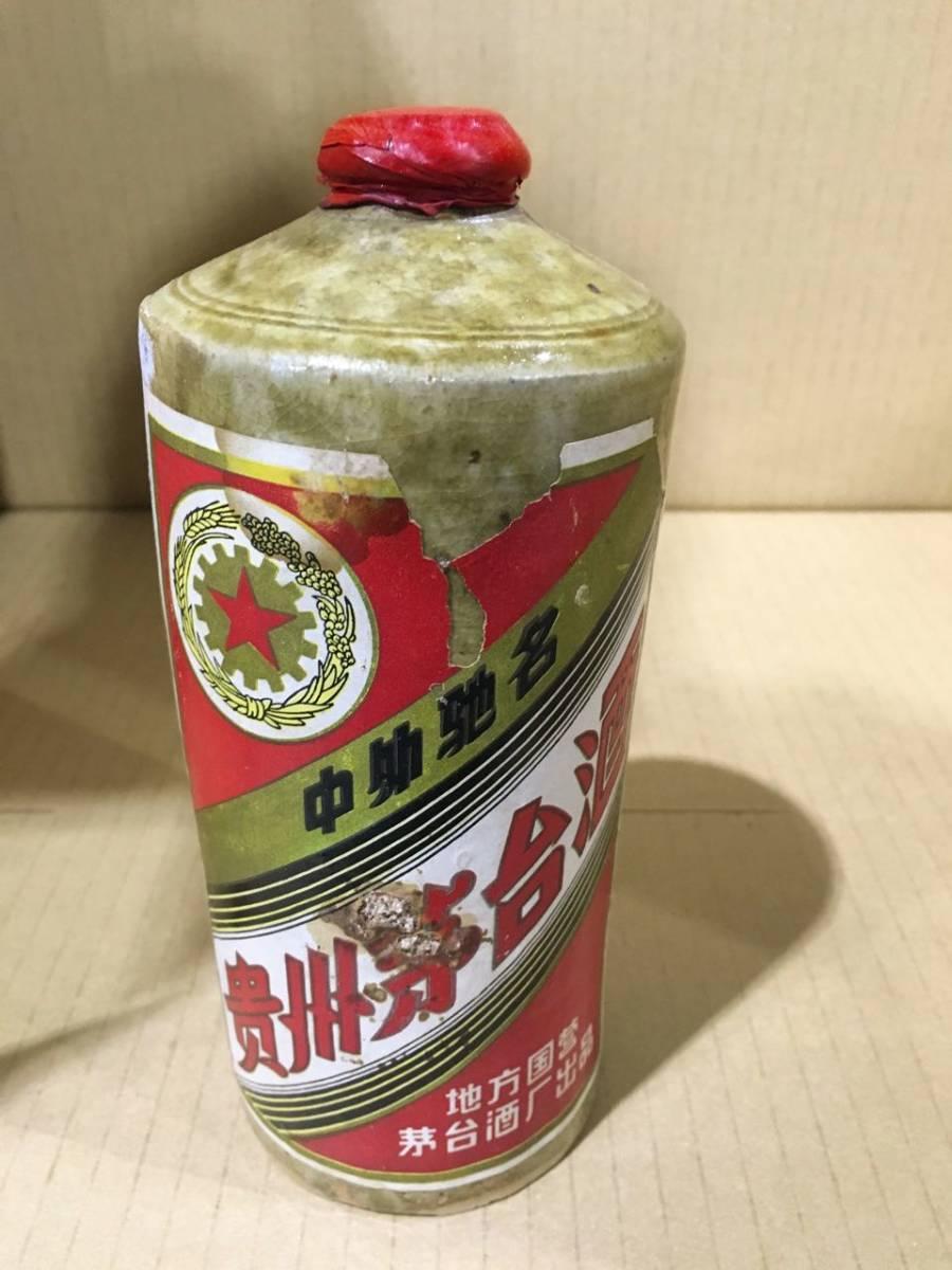 中外馳名 貴州茅台酒 マオタイ酒 茶 陶器■古酒