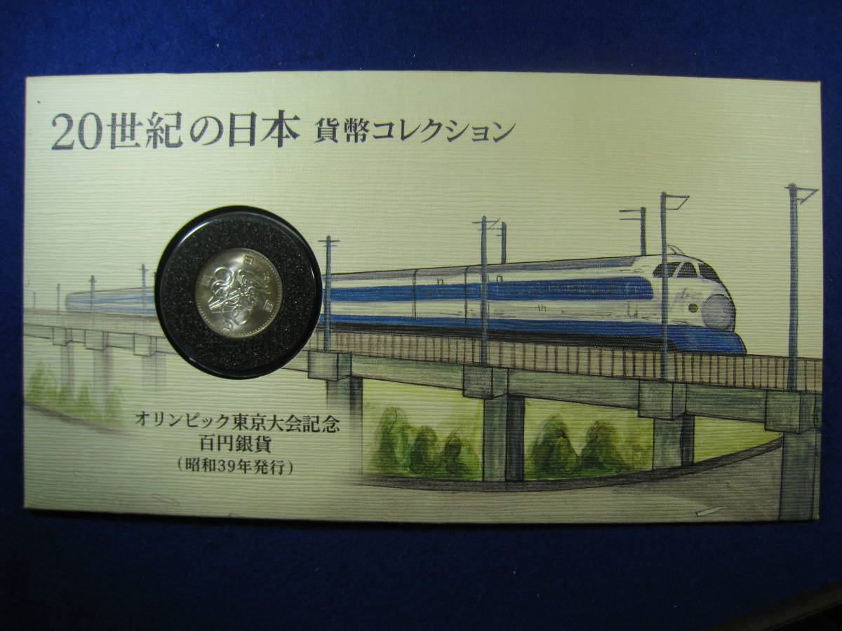 20世紀の日本貨幣コレクション 東京オリンピック100円銀貨 完全未使用