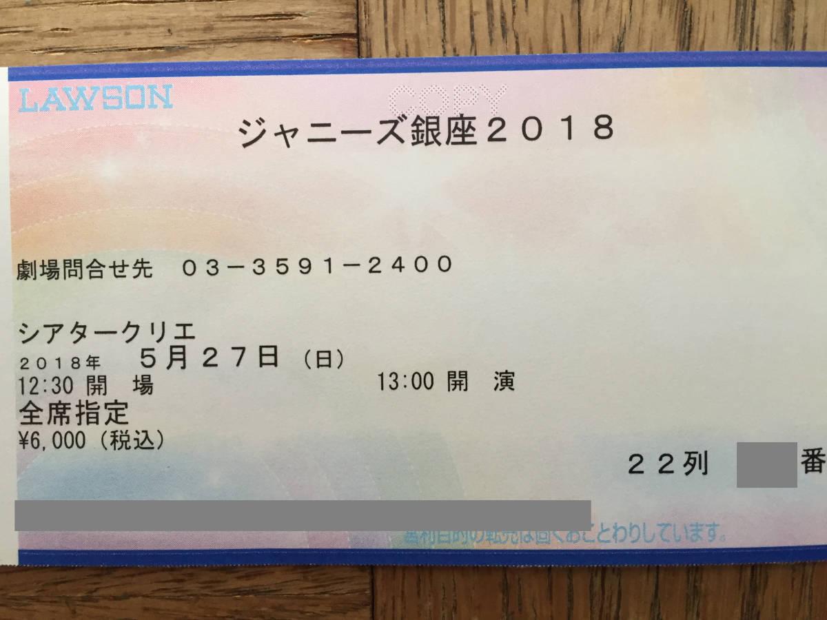 5/27(日) 22列 ジャニーズ銀座/HiHi Jets/東京B少年 1枚