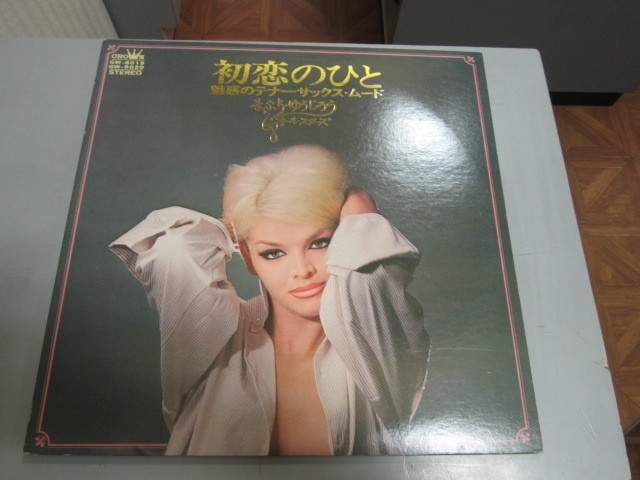 希少!2枚組LP ヌード・フェロモン まぶち・ゆうじろう 和モノ 初恋のひと_画像2