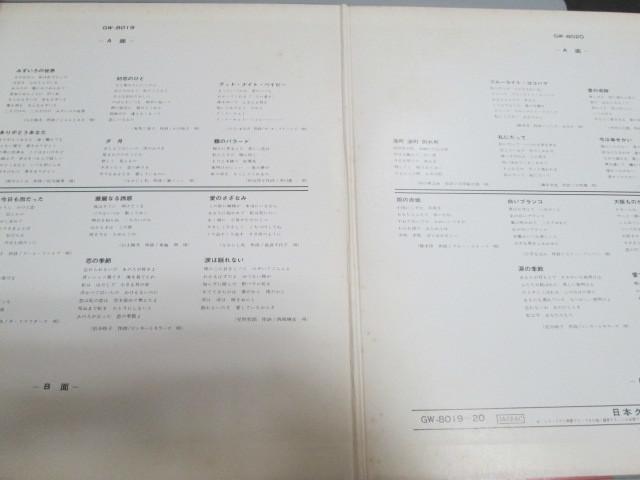 希少!2枚組LP ヌード・フェロモン まぶち・ゆうじろう 和モノ 初恋のひと_画像4