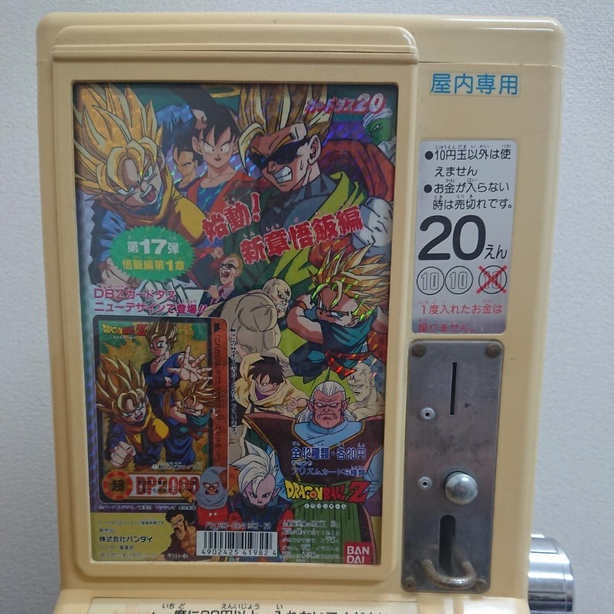 ■1円~ バンダイ カードダス20 1988年製 本体 可動品 台紙は ドラゴンボールZ 第17弾 悟飯第1章 DBZ 発送はゆうパック120_画像2