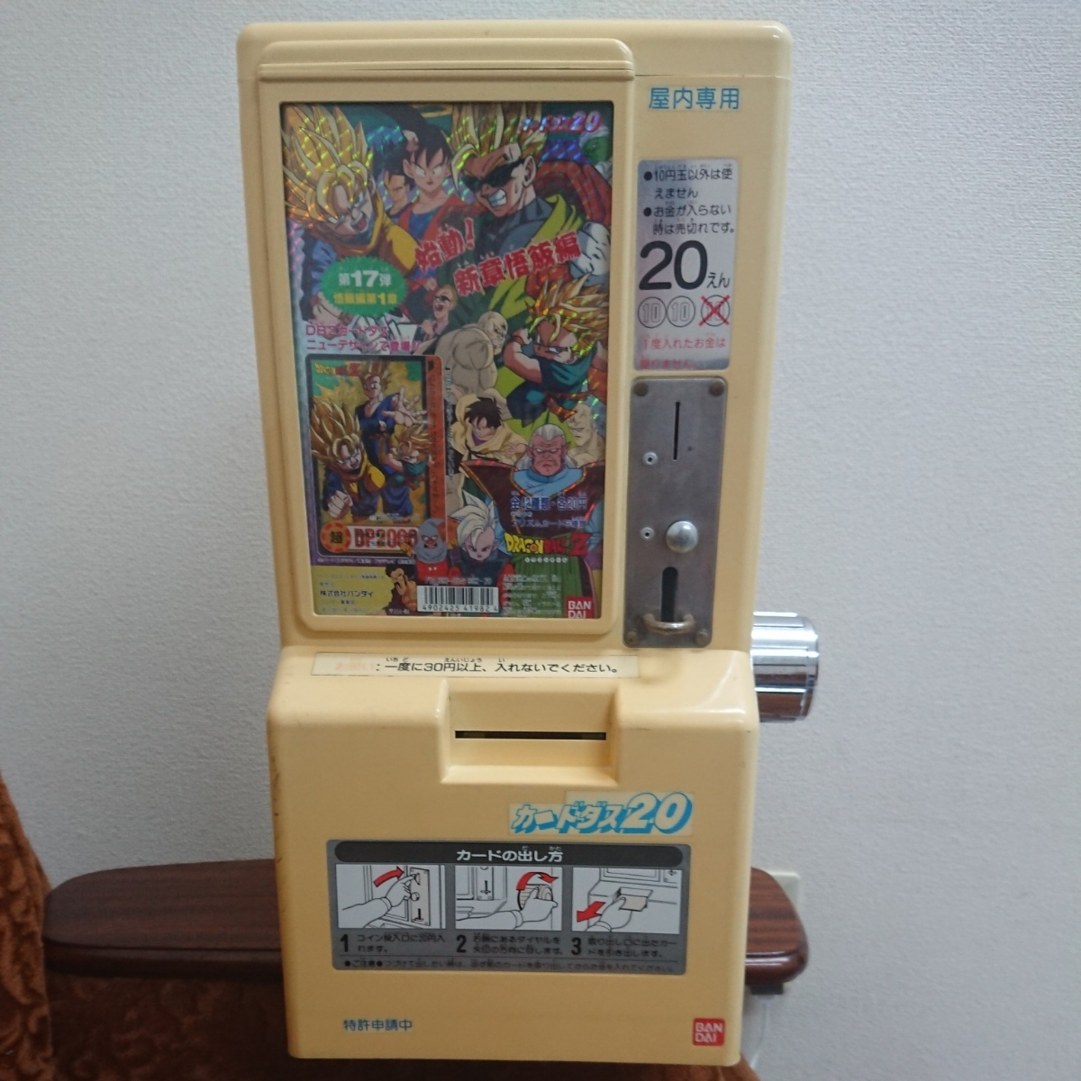■1円~ バンダイ カードダス20 1988年製 本体 可動品 台紙は ドラゴンボールZ 第17弾 悟飯第1章 DBZ 発送はゆうパック120