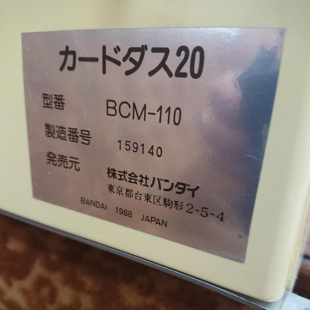 ■1円~ バンダイ カードダス20 1988年製 本体 可動品 台紙は ドラゴンボールZ 第17弾 悟飯第1章 DBZ 発送はゆうパック120_画像10