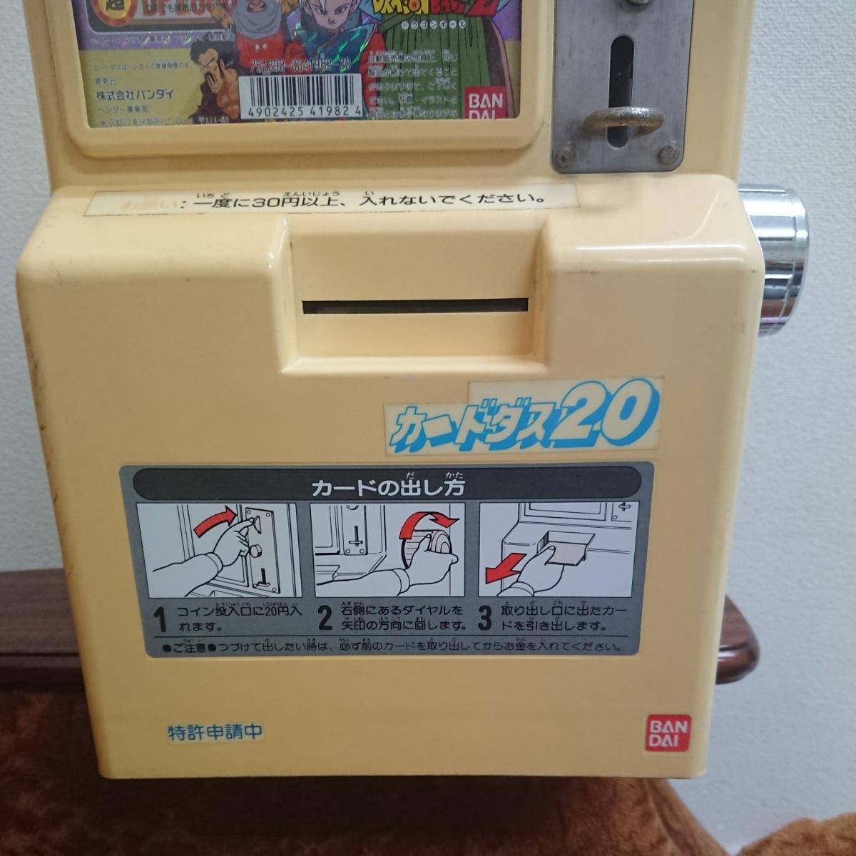 ■1円~ バンダイ カードダス20 1988年製 本体 可動品 台紙は ドラゴンボールZ 第17弾 悟飯第1章 DBZ 発送はゆうパック120_画像3
