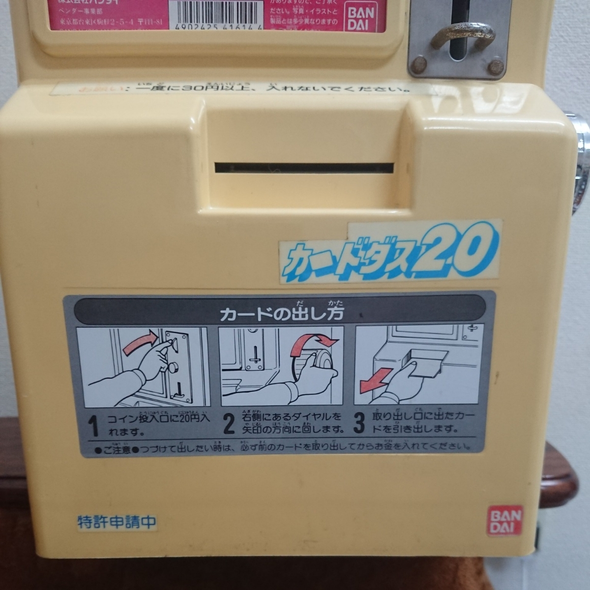 ■1円~ バンダイ カードダス20 1988年製 本体 可動品 台紙は クレヨンしんちゃん part3 発送はゆうパック120_画像3