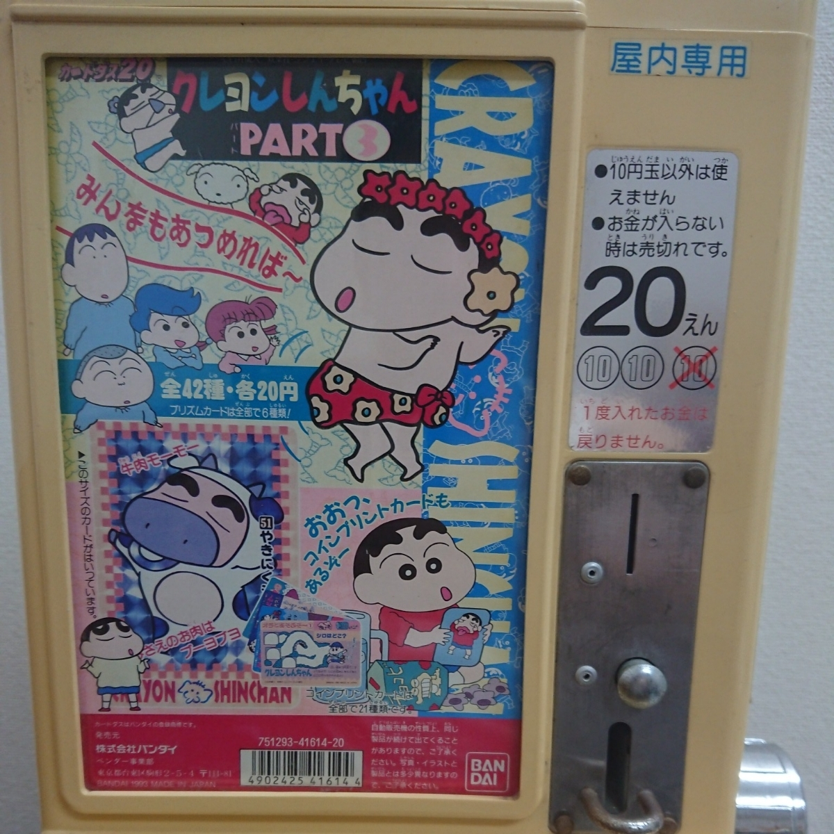 ■1円~ バンダイ カードダス20 1988年製 本体 可動品 台紙は クレヨンしんちゃん part3 発送はゆうパック120_画像2