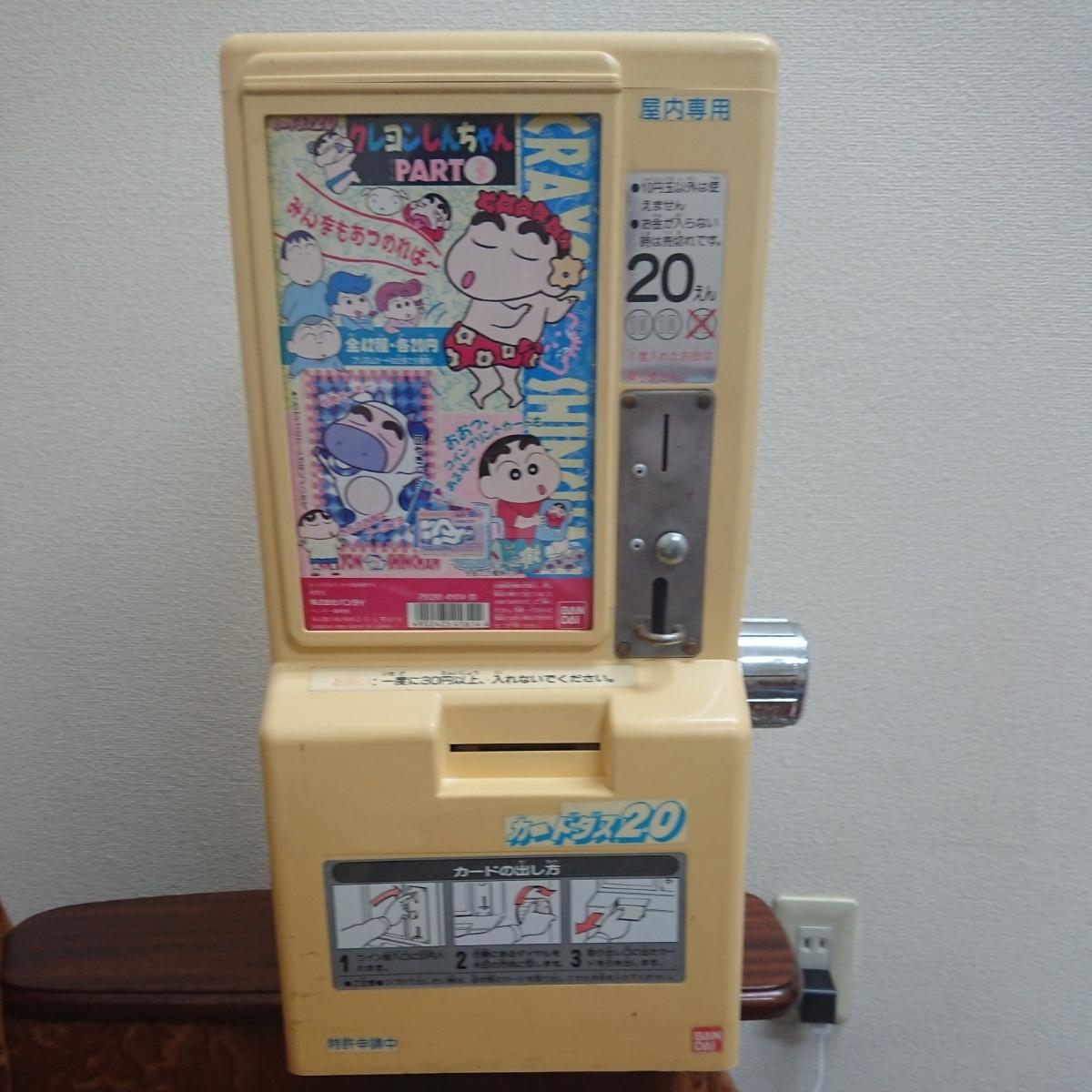 ■1円~ バンダイ カードダス20 1988年製 本体 可動品 台紙は クレヨンしんちゃん part3 発送はゆうパック120