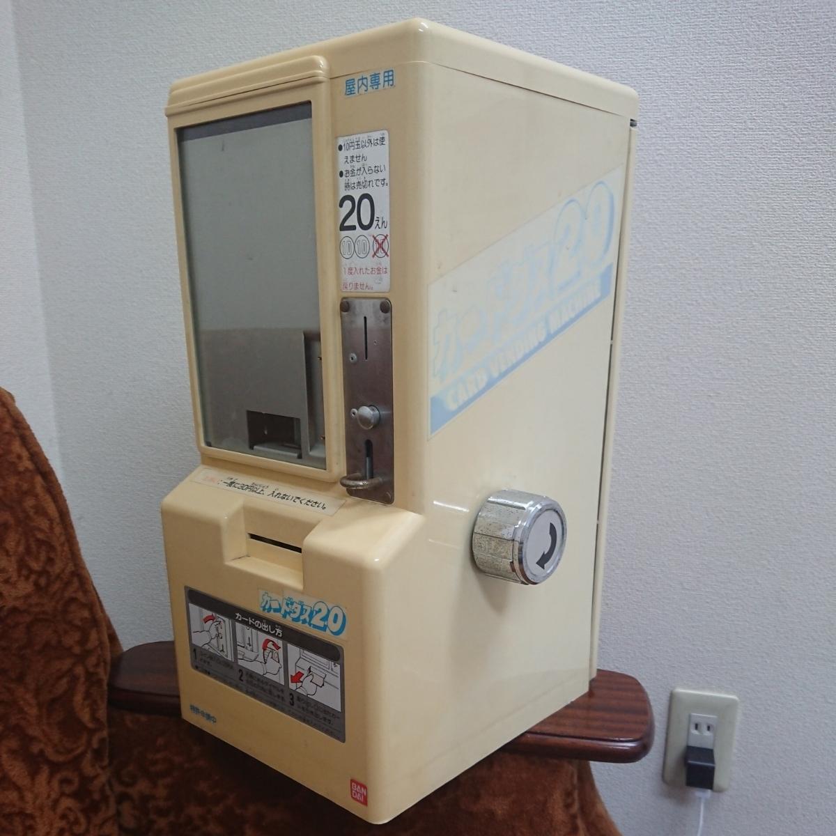 ■1円~ ラスト1 バンダイ カードダス20 1988年製 本体 可動品 台紙なし 鍵はマスターをお付けします 発送はゆうパック120_画像2