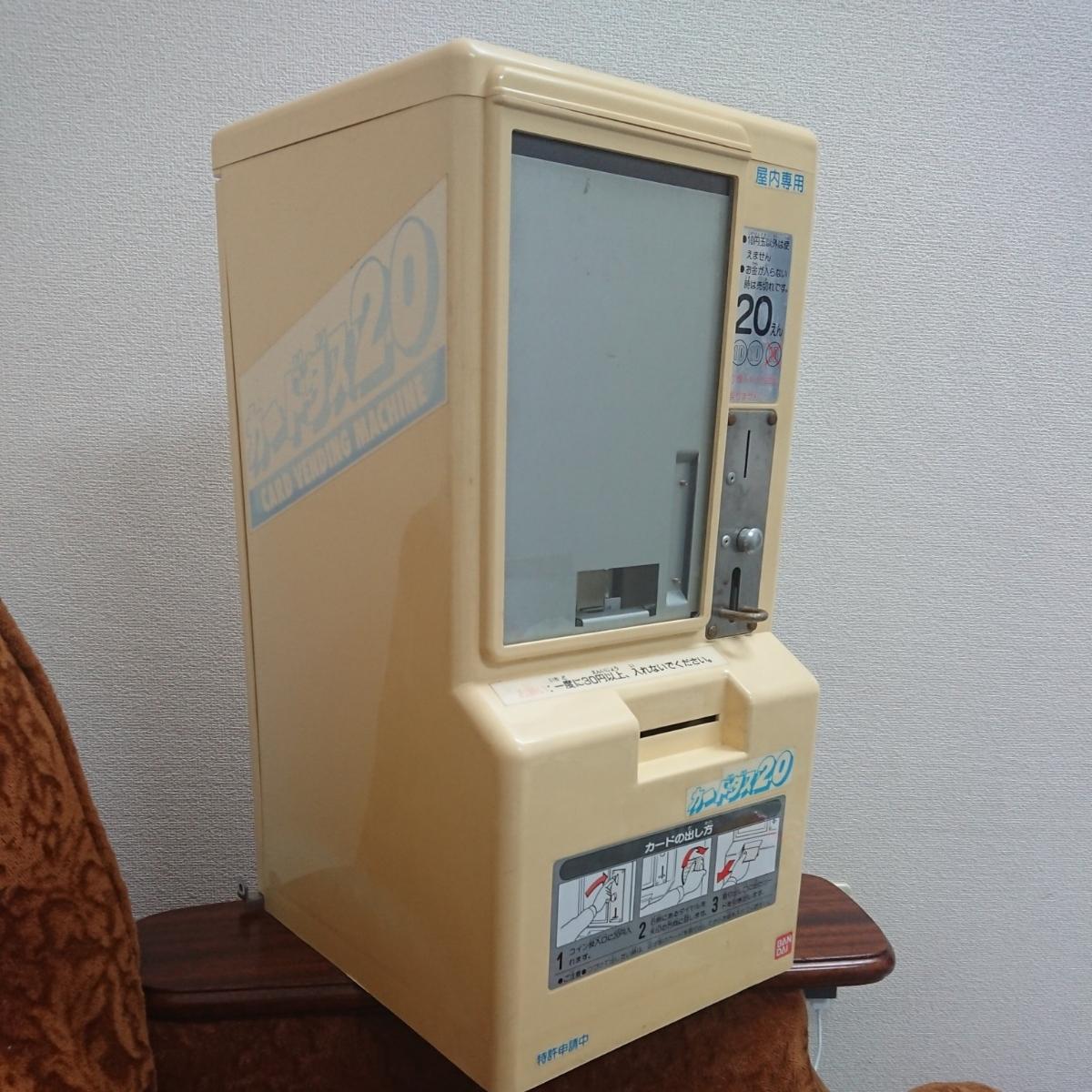 ■1円~ ラスト1 バンダイ カードダス20 1988年製 本体 可動品 台紙なし 鍵はマスターをお付けします 発送はゆうパック120_画像5