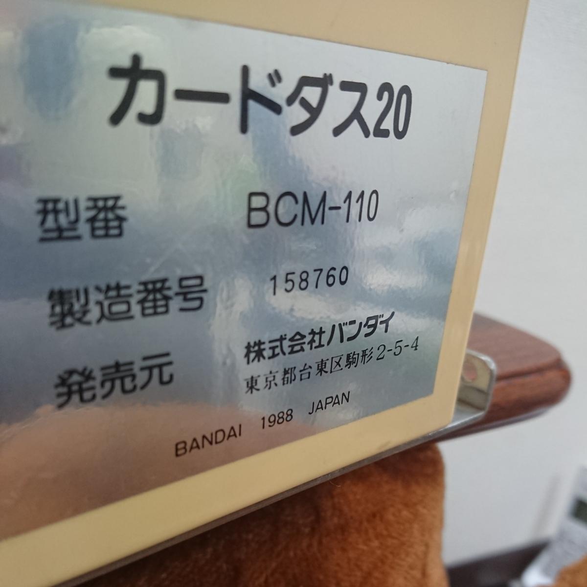 ■1円~ ラスト1 バンダイ カードダス20 1988年製 本体 可動品 台紙なし 鍵はマスターをお付けします 発送はゆうパック120_画像7